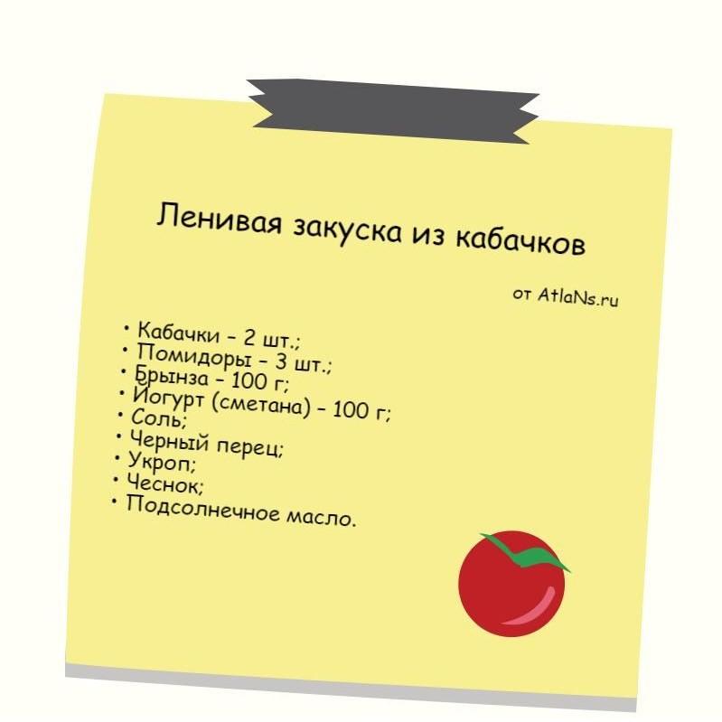 закуска из кабачков ингредиенты